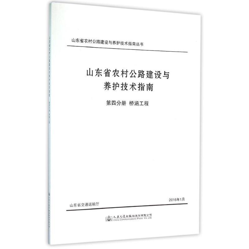 橋涵工程/山東省農村