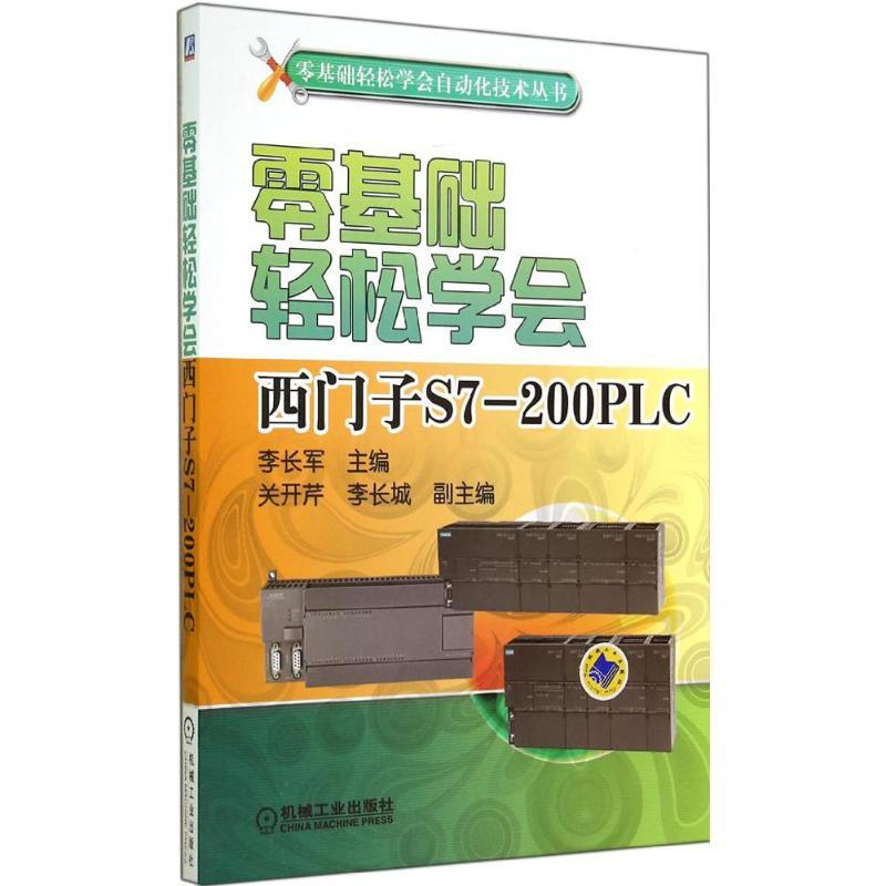 零基礎輕松學會西門子S7-200 PLC 無 著作 李長軍 主編 電子電路