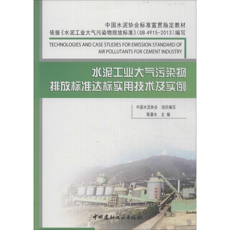 水泥工業大氣污染物排放標準達標實用技術及實例 無 著作 陳章水
