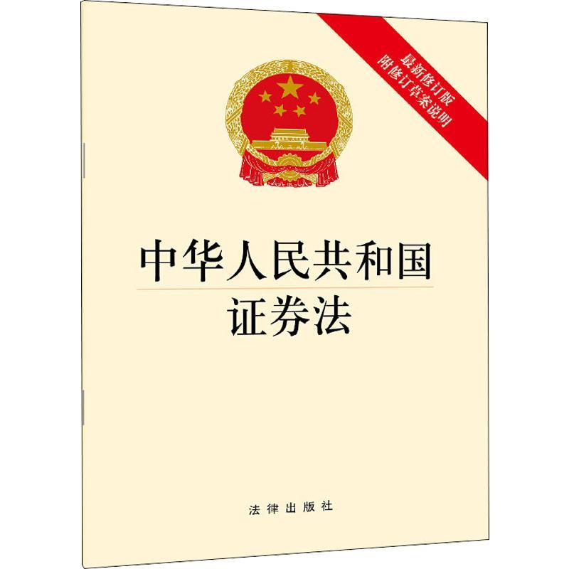 中華人民共和國證券法 最新修訂版 無 著 法律彙編/法律法規社科