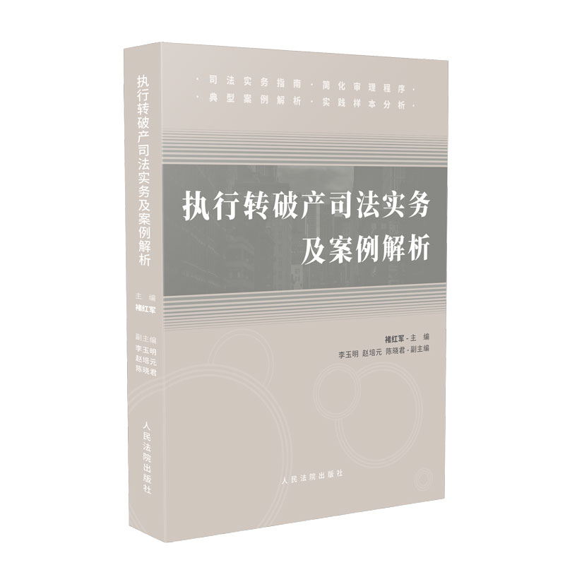 執行轉破產司法實務及案例解析 褚紅軍 著 法學理論社科 新華書店