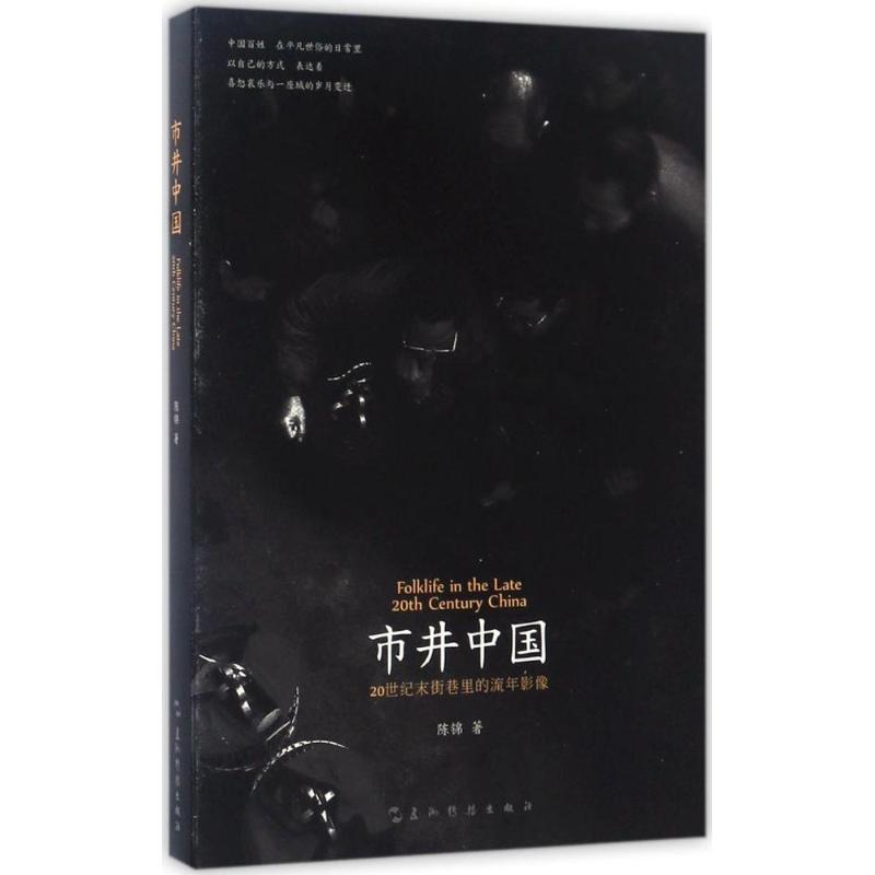 市井中國 陳錦 著 攝影藝術(新)藝術 新華書店正版圖書籍 五洲