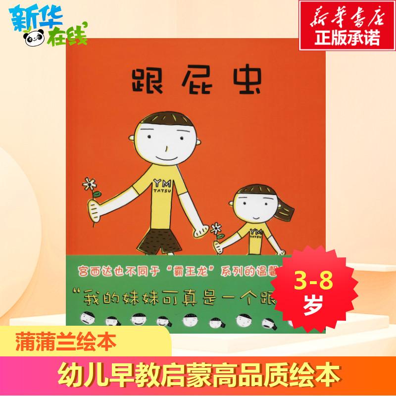 跟屁蟲[日]宮西達也低幼繪本代表作蒲蒲蘭繪本3-6-8-12歲親子讀物