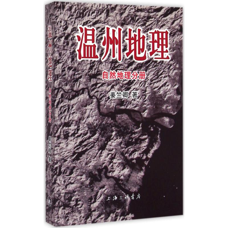 溫州地理自然地理分冊 姜竺卿 著 著作 國家/地區概況社科 新華書