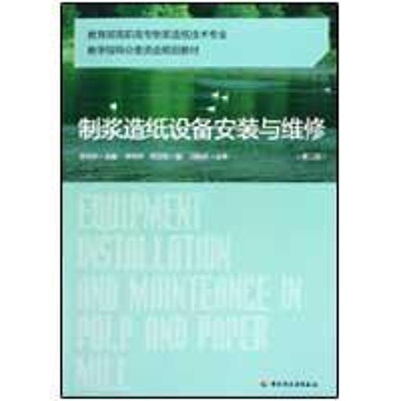 制漿造紙設備安裝與維修(第二版)(教育部高職高專制漿造紙技術專