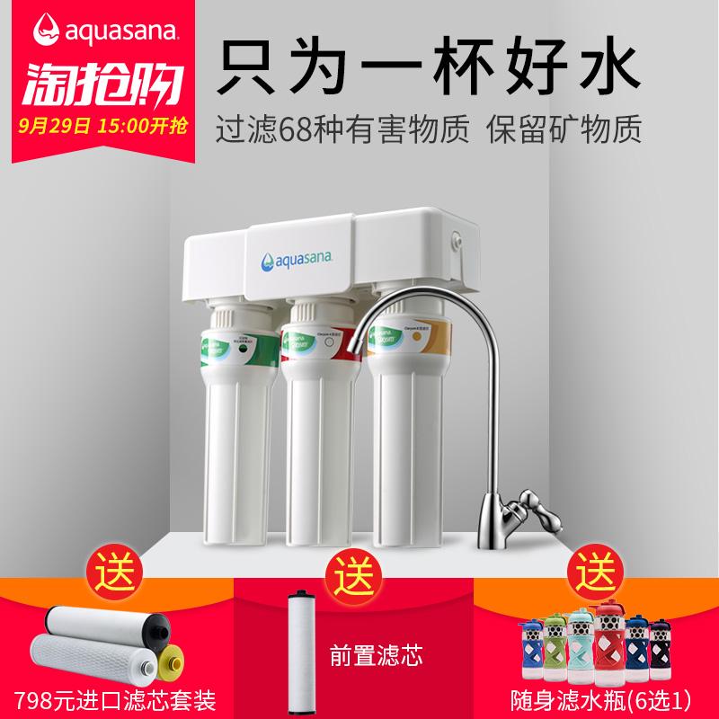 美国aquasana大流量净水器机家用厨房直饮自来水过滤器