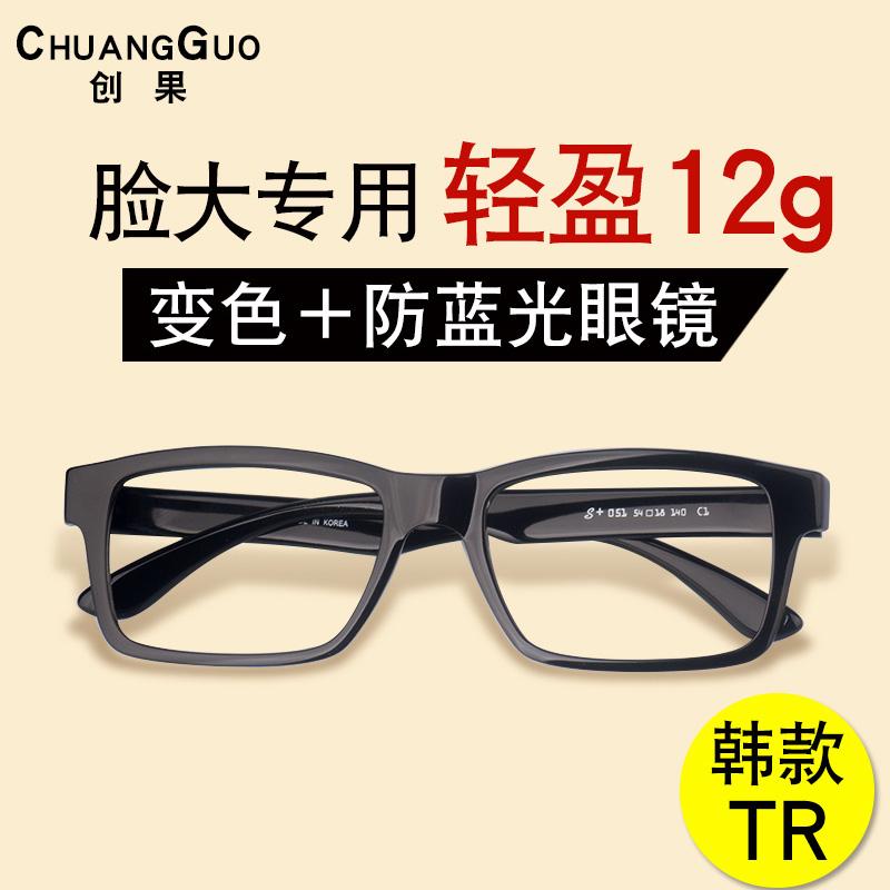 大脸防辐射抗蓝光眼镜男新款时尚大码近视变色平面平光无度数护眼
