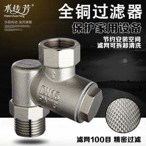 全铜过滤器管道热水器智能马桶净水器自来水前置设备装置可拆洗