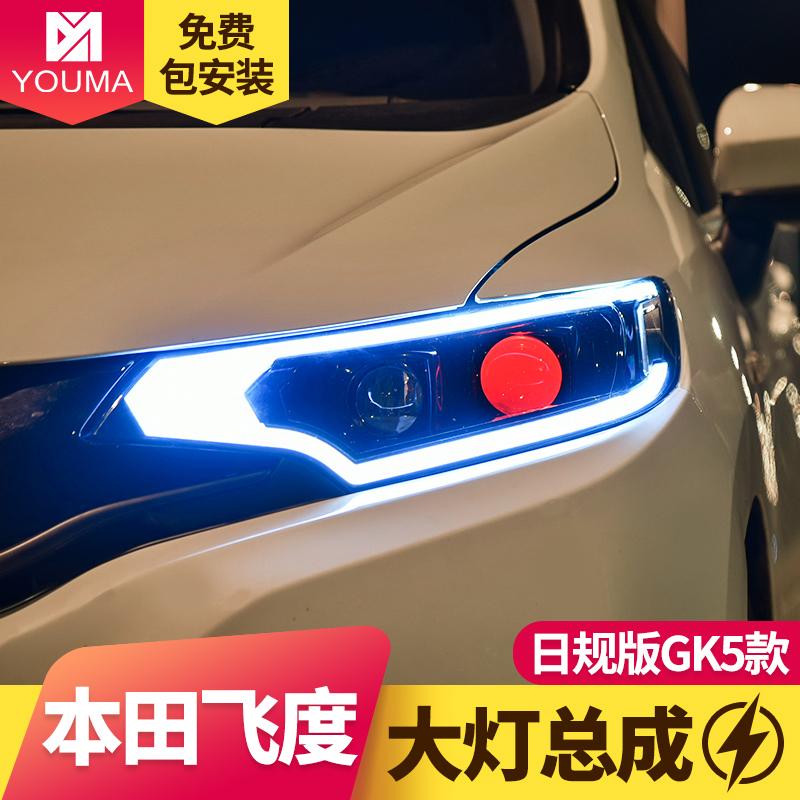 专用于本田新飞度大灯总成改装LED日行灯透镜恶魔眼氙气大灯总成