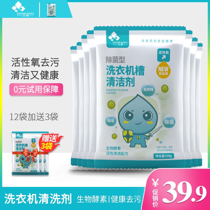 三安洗衣机清洗剂通用滚筒机槽的清洁剂去污除垢清新非抑菌12袋装