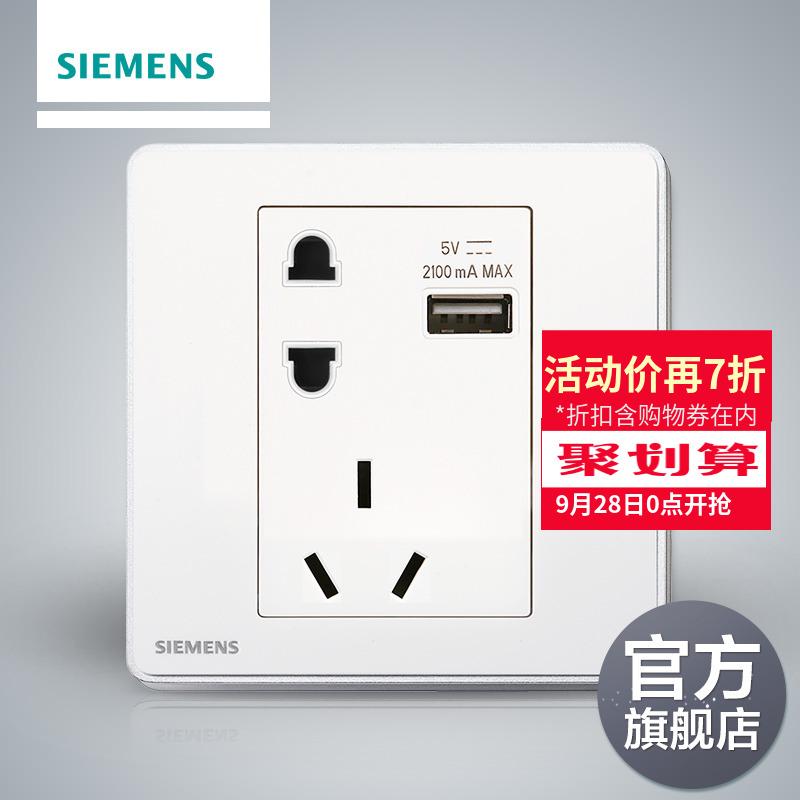 西门子开关插座 睿致系列10A五孔带USB插座墙壁面板官方旗舰店