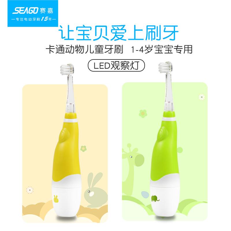 seago赛嘉声波儿童电动牙刷1-4岁软头家用电池宝宝自动牙刷EK1