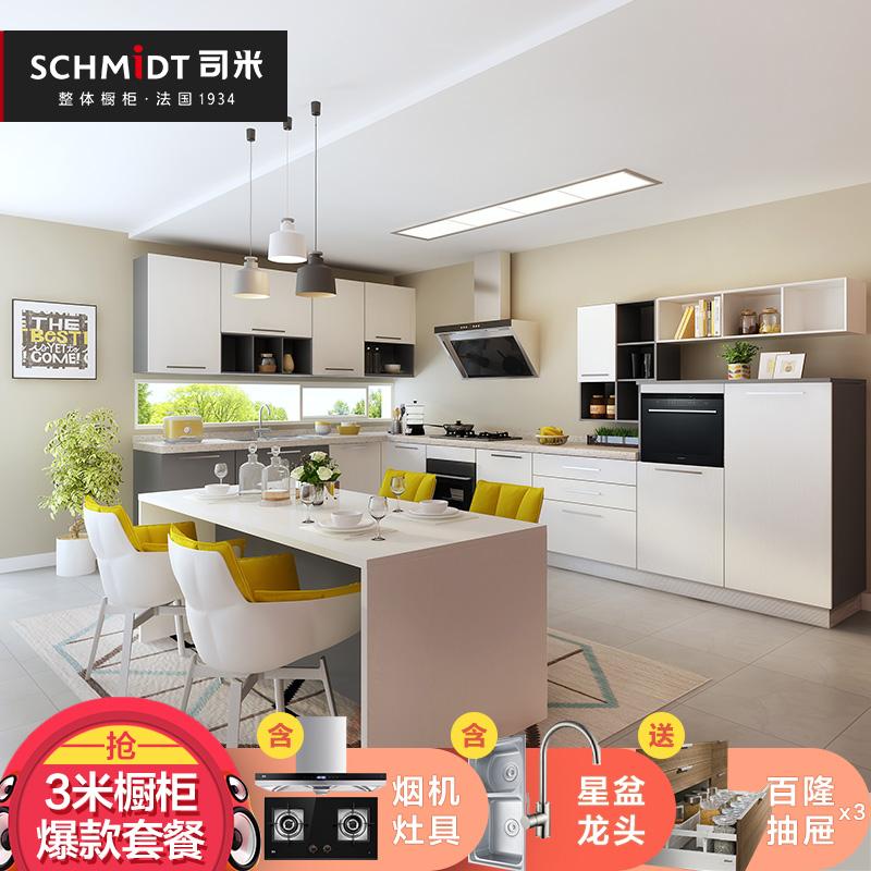 法国司米整体厨房橱柜定做置物架碗柜简易多功能 组装 经济型定金