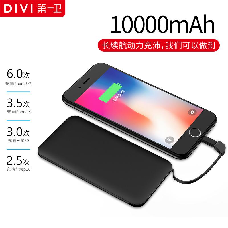 第一卫超薄充电宝便携7苹果x华为自带线移动电源迷你手机vivo小从oppo安卓iphone专用8plus安卓10000毫