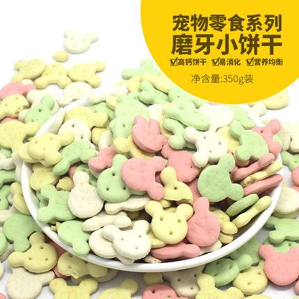 [威毕旗舰店饲料,零食]威毕仓鼠兔子荷兰猪豚鼠龙猫米奇磨牙饼月销量51件仅售12元