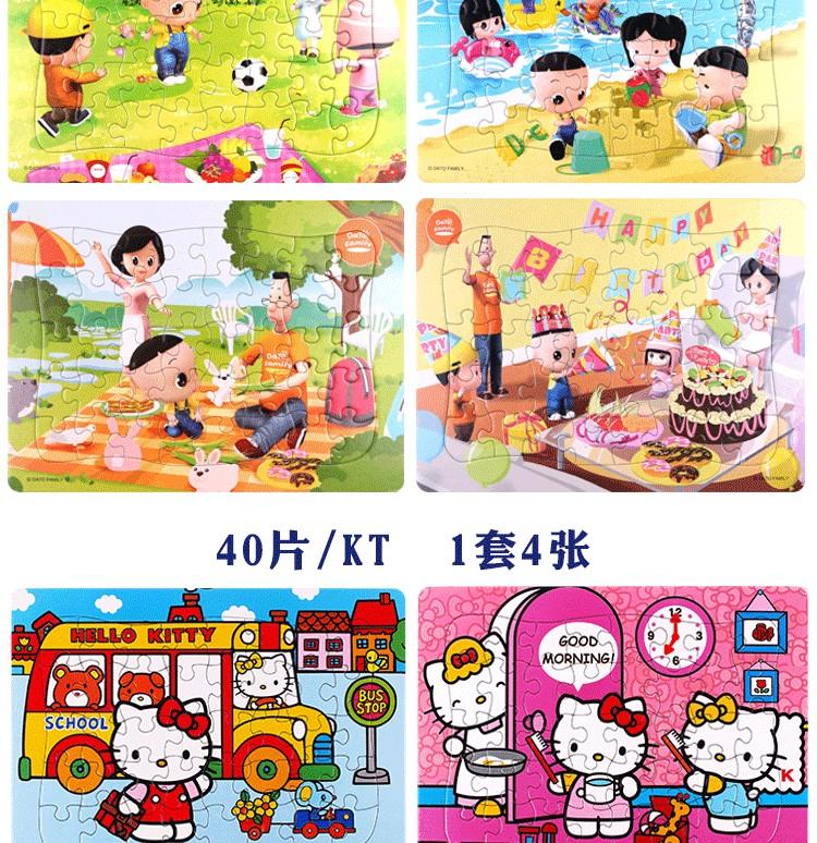 40片拼图儿童益智玩具3-6岁早教纸质幼儿园卡通男女v儿童视频孩子聪明积拼板城堡木棒图片
