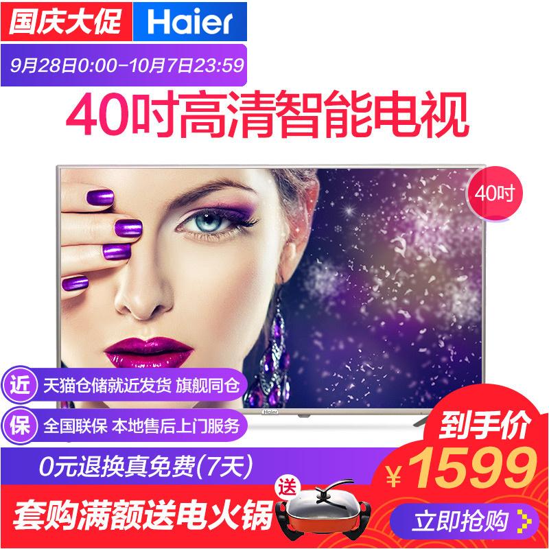 Haier-海尔 LE40A31 40英寸 智能网络液晶平板电视机高清屏幕彩电