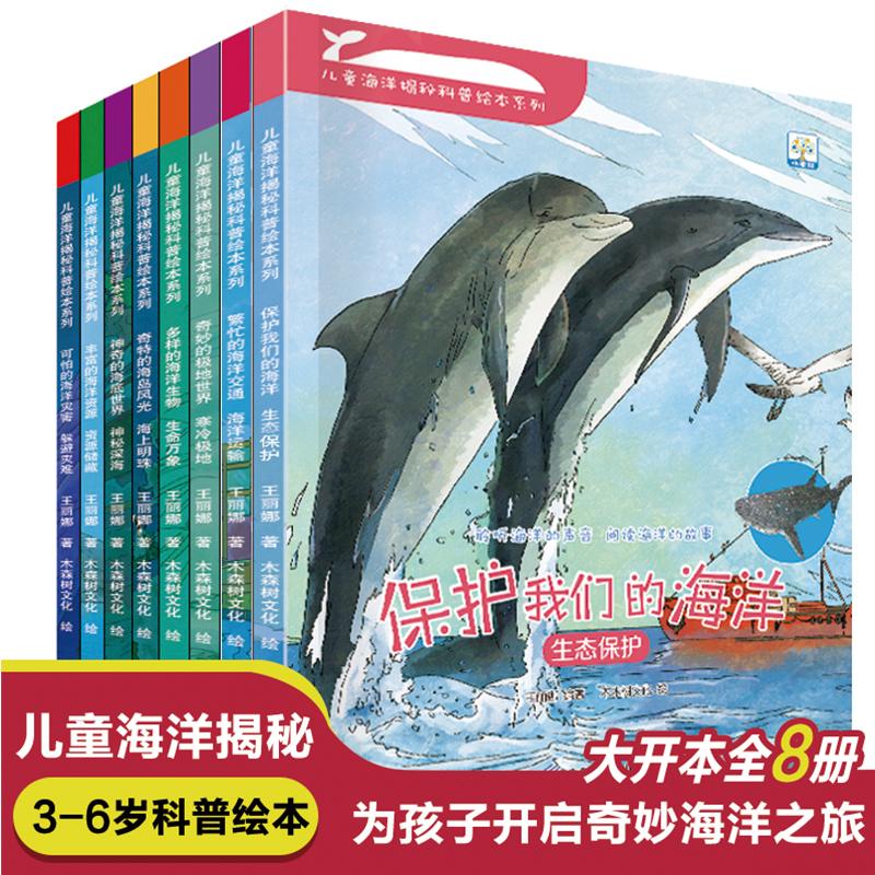 儿童揭秘海洋科普绘本 全8册