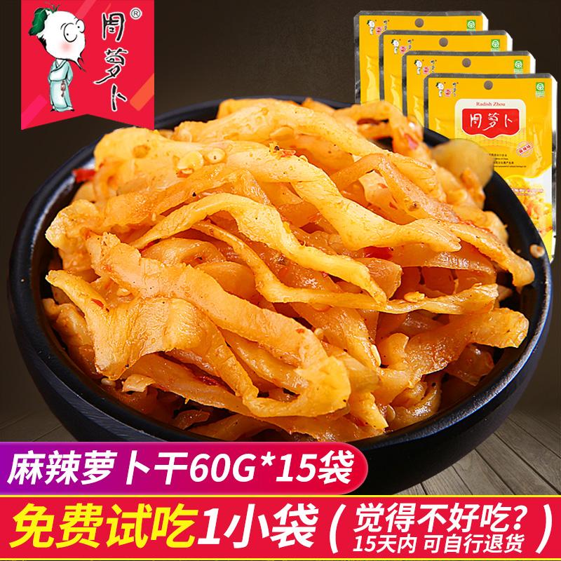 非物质文化遗产,周萝卜 麻辣萝卜干60克*15袋14.9元包邮