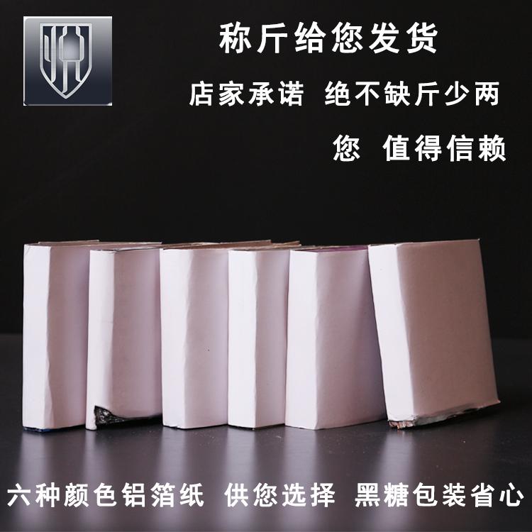 Фольга Алюминиевая фольга коричневый сахар коричневый сахар упаковочная бумага шоколад упаковка сахарной бумаги-180 г цветной бумаги алюминиевой фольги алюминиевой фольги