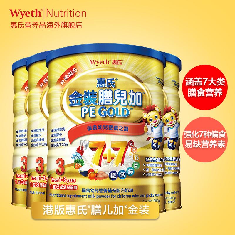 海外版惠氏金装膳儿加偏食幼儿配方奶粉新加坡进口3段900g*4港版