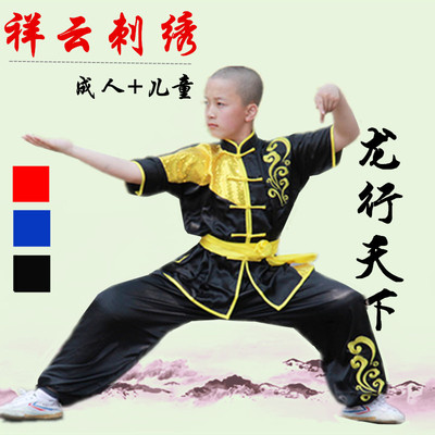 Children's Wushu Training Clothes Children's Students'Xiangyun Embroidery Competition Clothes Wushu Museum Training Clothes Adult Wushu Performance Clothes