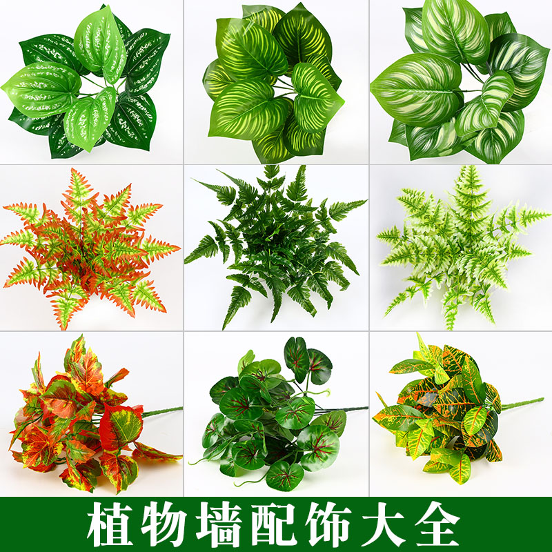 Simulation plant wall green plant wall background indoor green lawn decoration plastic turf artificial grass plastic Milan