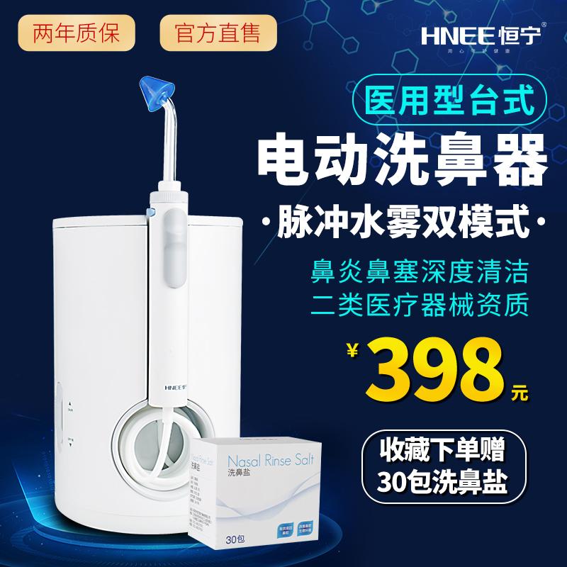 医用电动洗鼻器鼻炎鼻腔冲洗器成人儿童过敏性鼻窦炎生理喷雾盐水