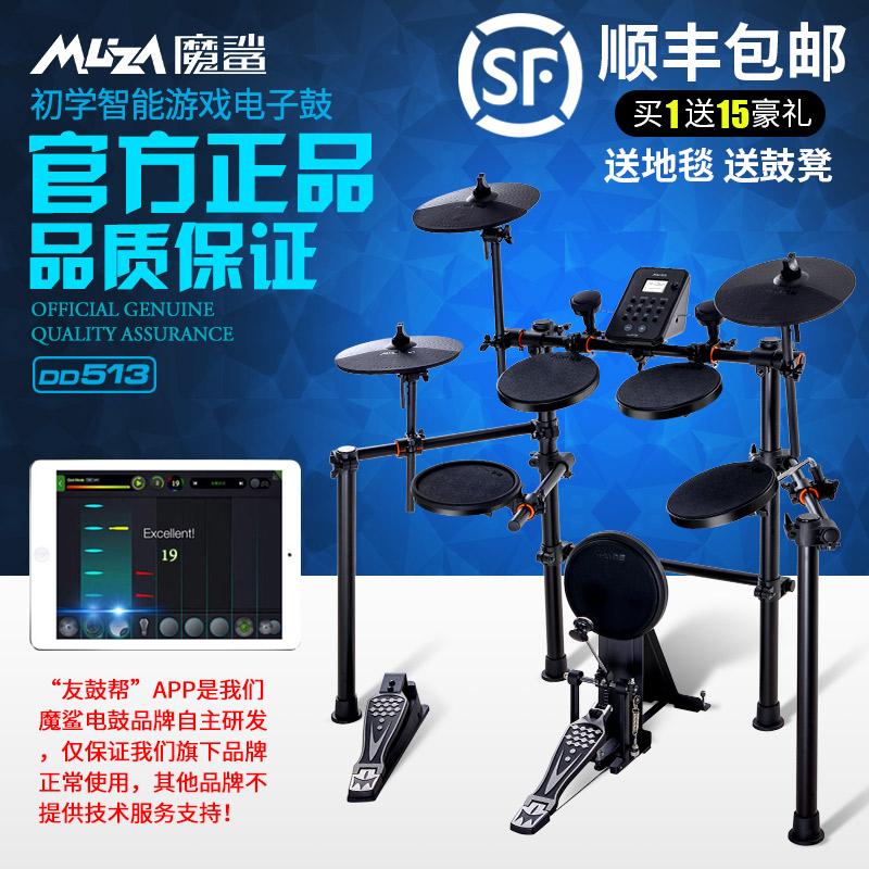 美得理魔鲨DD513电鼓 儿童成人初学者 便携式电子鼓架子鼓爵士鼓