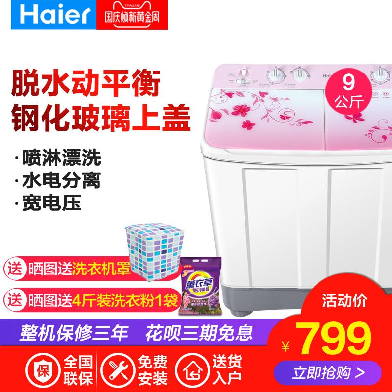 Haier-海尔XPB90-1169JS家用半自动双缸双桶洗衣机9公斤kg大容量