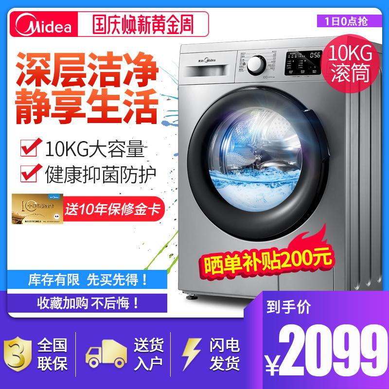 洗衣机全自动家用滚筒美的大容量10公斤变频MG100V50DS5旗舰店