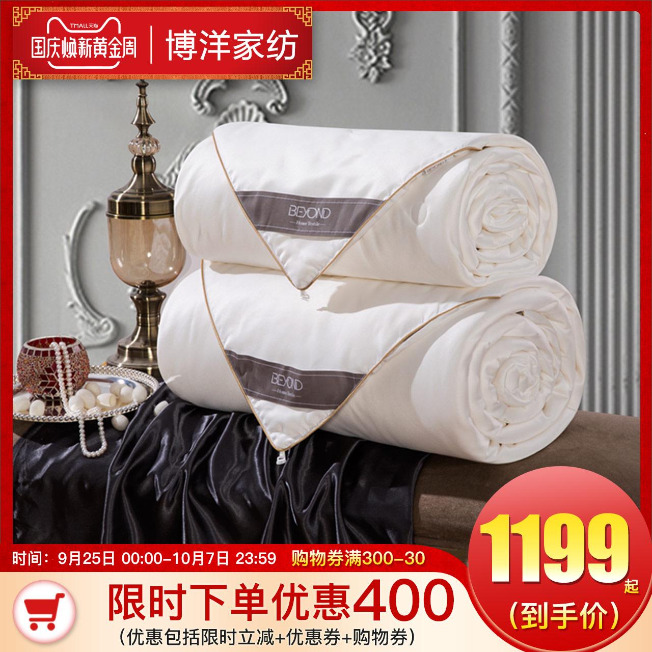 博洋家纺蚕丝被二合一子母被单双人薄被芯加厚保暖100%蚕丝被子