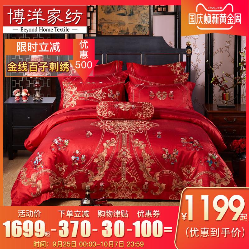 博洋家纺百子图四件套 婚庆床上用品结婚六件套大红色全棉纯棉床