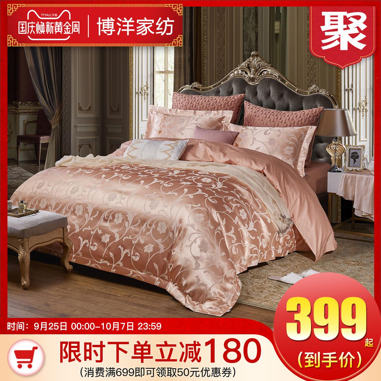 博洋家纺四件套欧式提花被套被罩1.8m双人床上用品被里床单全棉