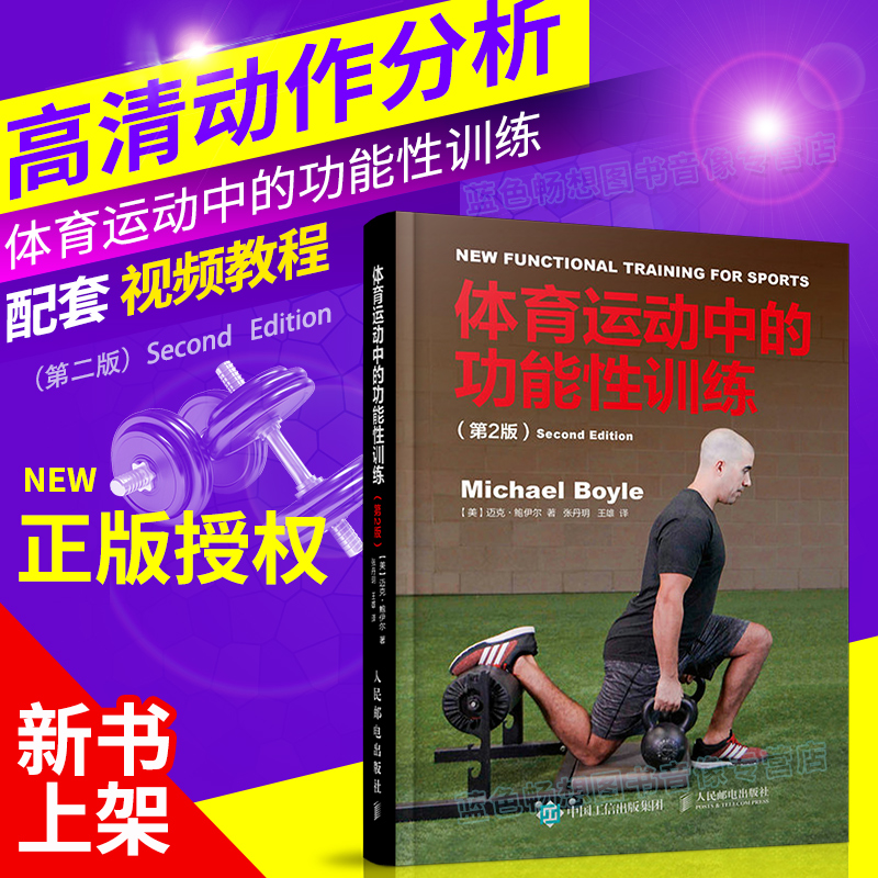 Подлинное место в спортивных функциональный тренинг 2-е издание второе издание, функциональных фитнес-тренировок, книги, упражнения фитнес-оборудование учебная программа для мышечной силы и фитнес тренер для похудения