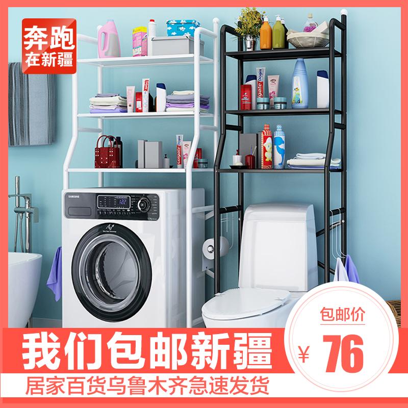 卫生间浴室置物架壁挂厕所洗手间收纳用品用具落地洗衣机马桶架子
