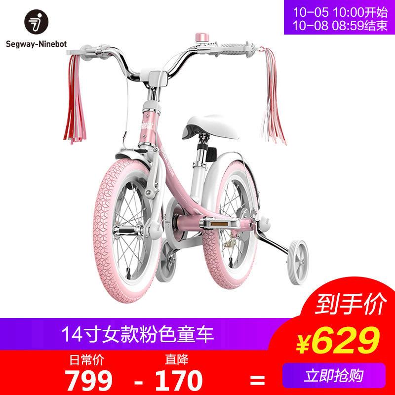 Ninebot Kids Bike儿童自行车女款 3-6岁14寸儿童单车 宝宝自行车