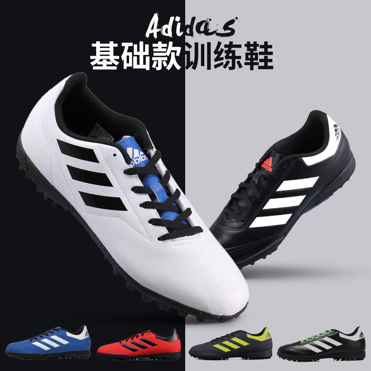 正品阿迪达斯Adidas足球鞋男Goletto VI碎钉TF人草学生成人训练鞋