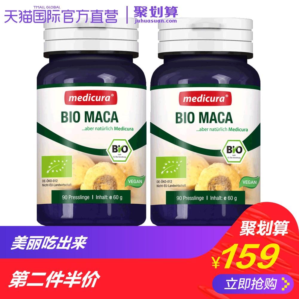 德国Medicura进口男性成人玛卡精片秘鲁原料野生玛咖*2