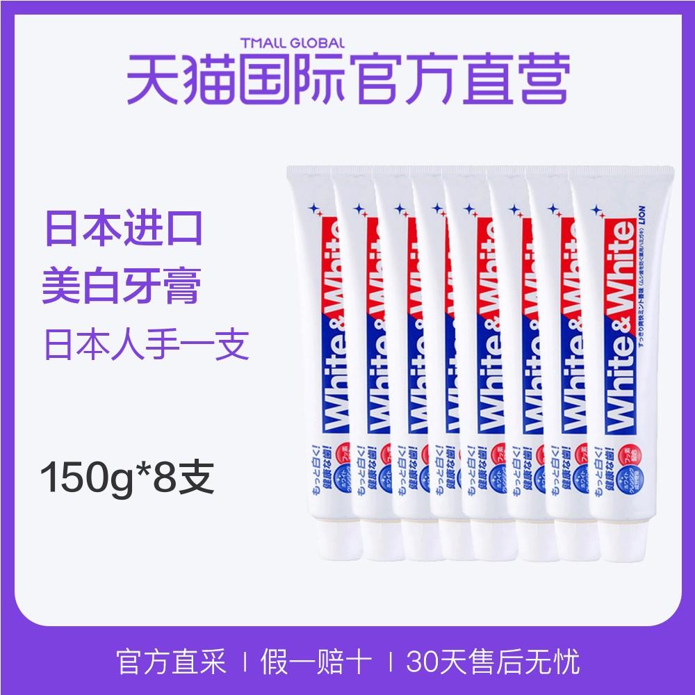 日本LION狮王美白牙膏150g white white特效去渍牙膏 *8