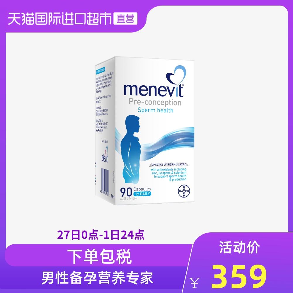Menevit 爱乐维 男性备孕营养素胶囊90粒