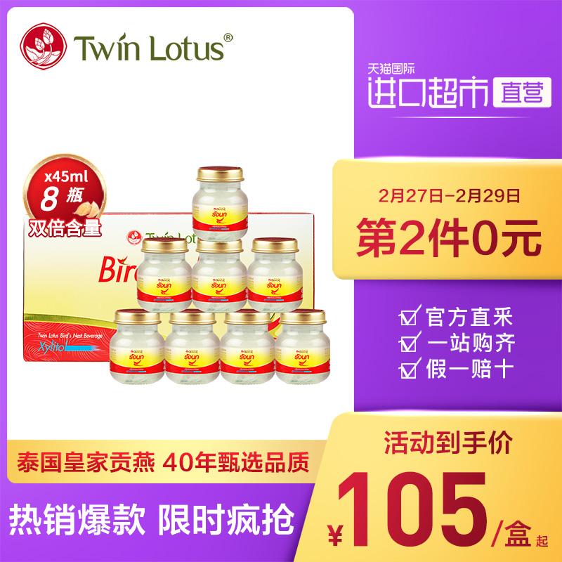 泰国 TwinLotus 双莲 冰糖即食燕窝 45mlx8瓶*2件