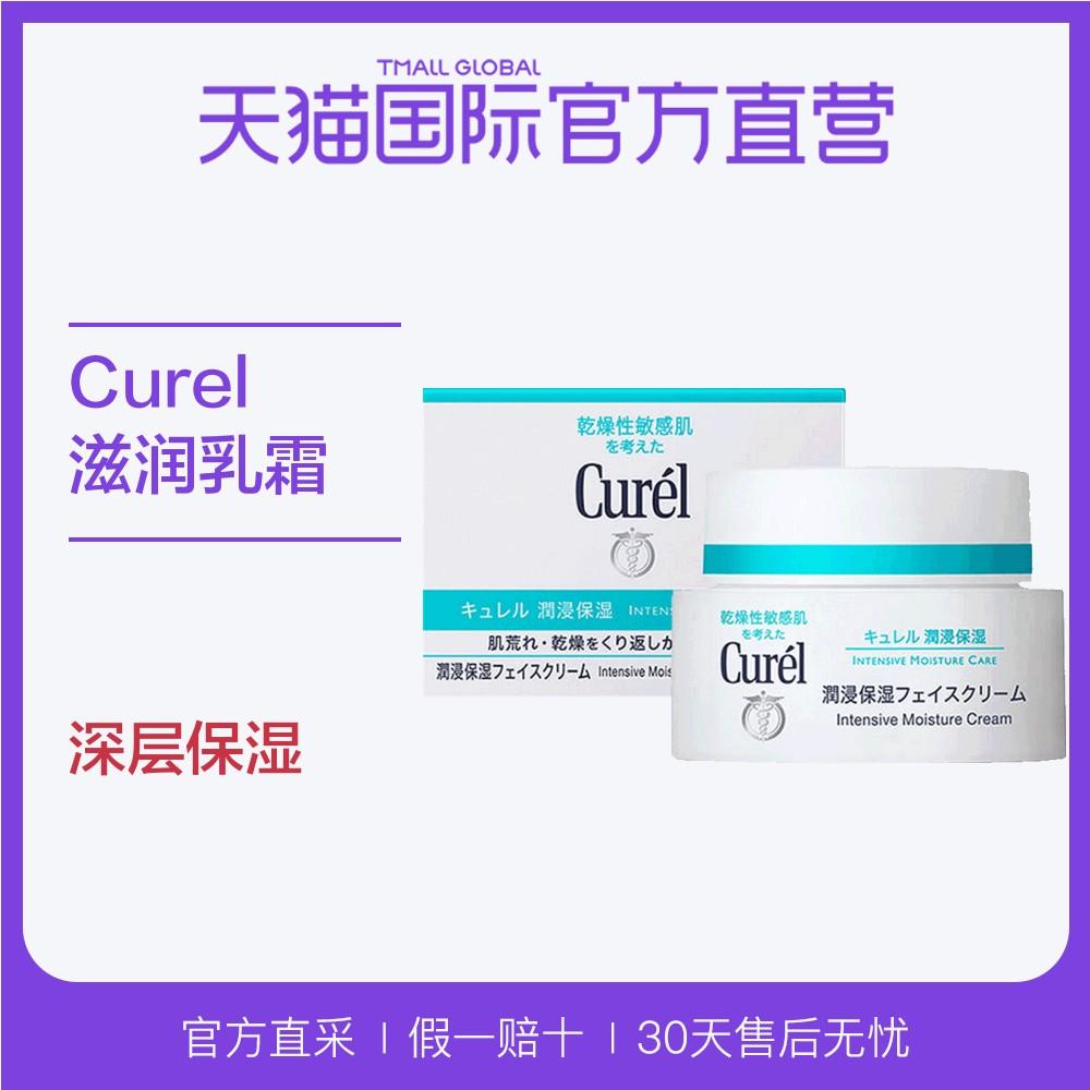 日本花王Curel-珂润进口润浸保湿乳霜 深层滋养 40g