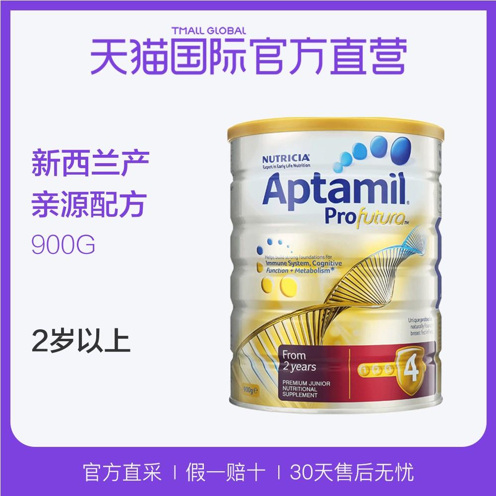 新西兰Aptamil进口白金版婴幼儿奶粉4段900克 2岁以上