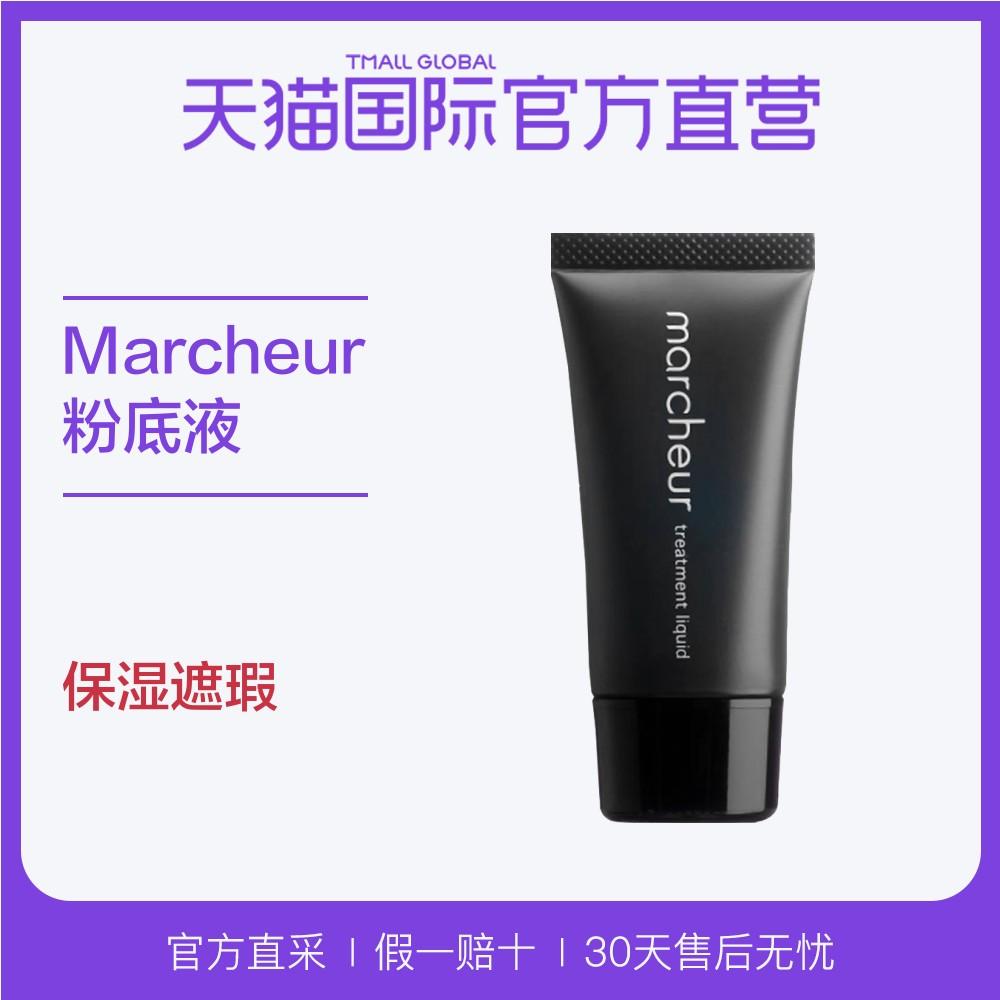 日本Marcheur进口马车粉底液养肤 保湿遮瑕 25g
