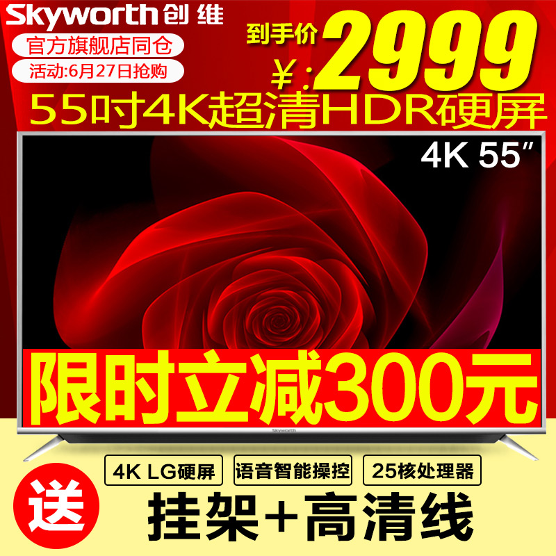 Skyworth-创维 55V9E 55吋4K超高清智能网络平板TV液晶电视机55G6