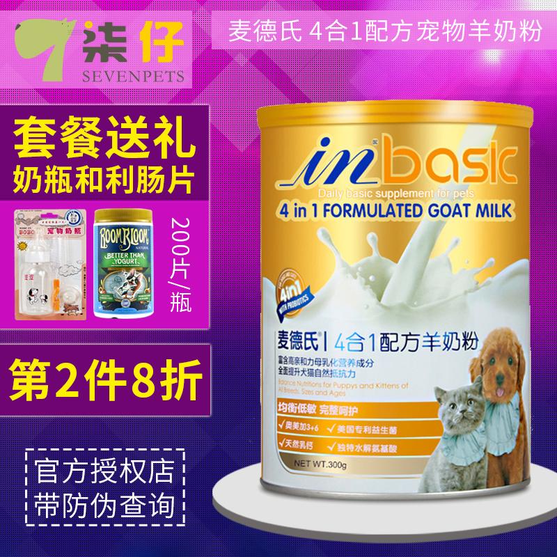 羊奶粉300g宠物初生幼犬幼猫专用