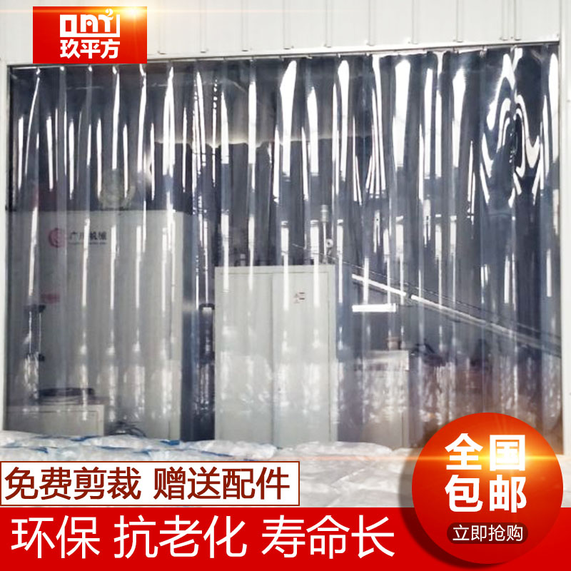 PVC plastic transparent air conditioning curtain home partition ...