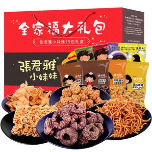 张君雅小妹妹台湾进口零食点心面零食大礼包19袋小吃组合礼盒装