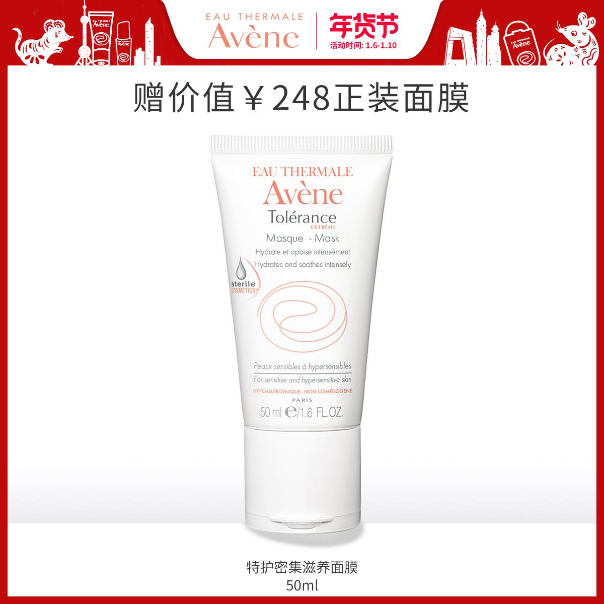 雅漾修护舒缓保湿霜50ml 敏感肌补水保湿舒缓肌肤乳液面霜正品女